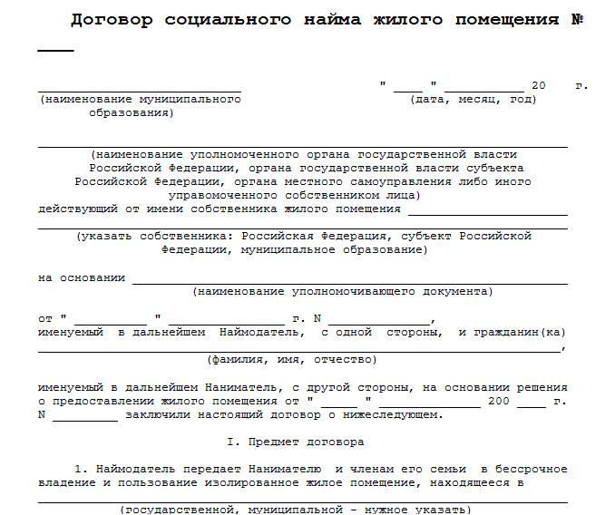 soczialnyj-najm-zhilogo-pomeshheniya-chto-eto-takoe-2