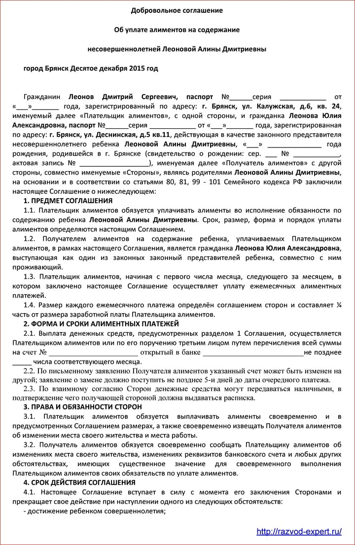 soglashenie-ob-uplate-alimentov-vsegda-luchshe-chem-sud-2