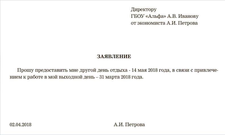 soglasiya-nachalnika-nedostatochno-chtoby-ujti-v-otpusk-vne-grafika-2