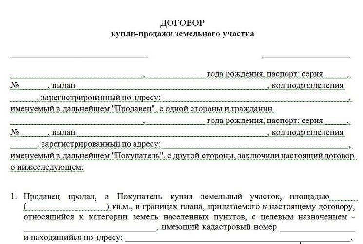 sostavlenie-dogovora-kupli-prodazhi-zemelnogo-uchastka-mezhdu-fizicheskimi-liczami-2