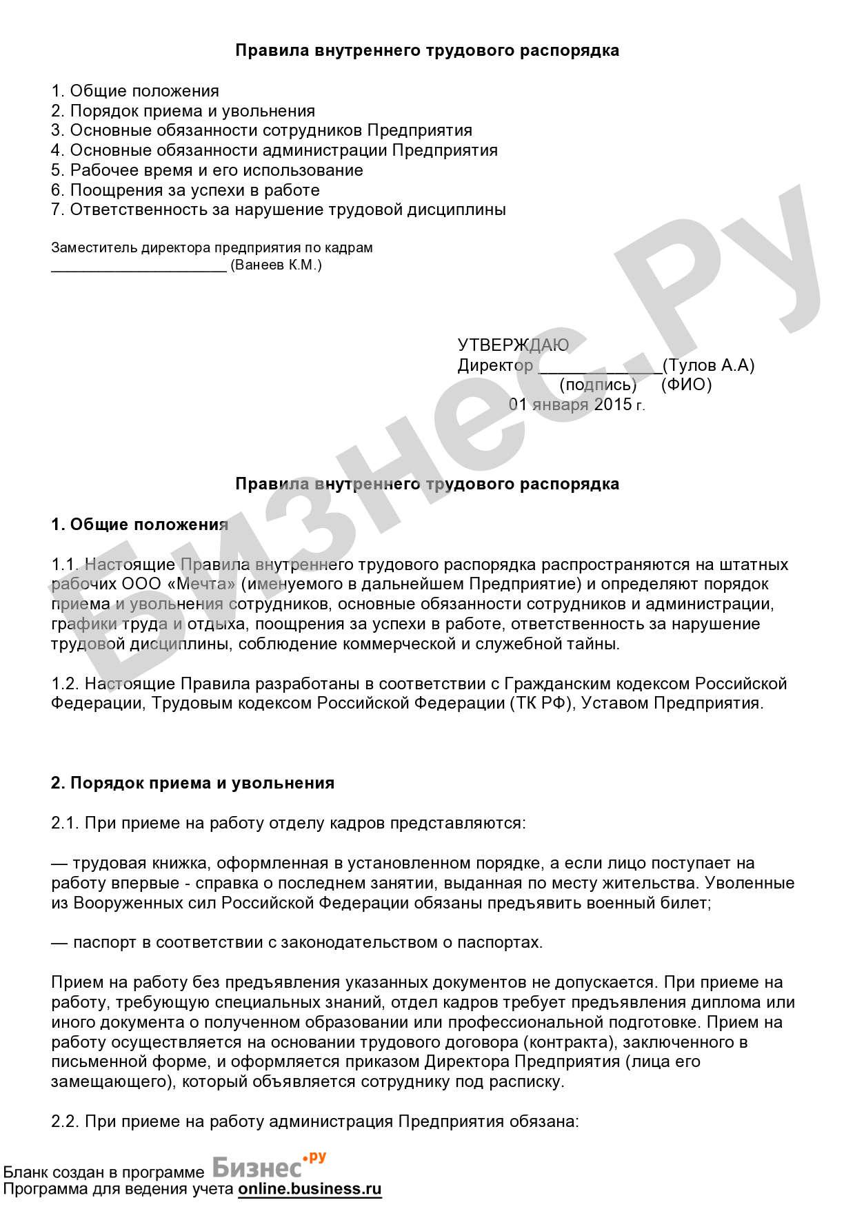 sostavlyaem-pravila-vnutrennego-trudovogo-rasporyadka-2