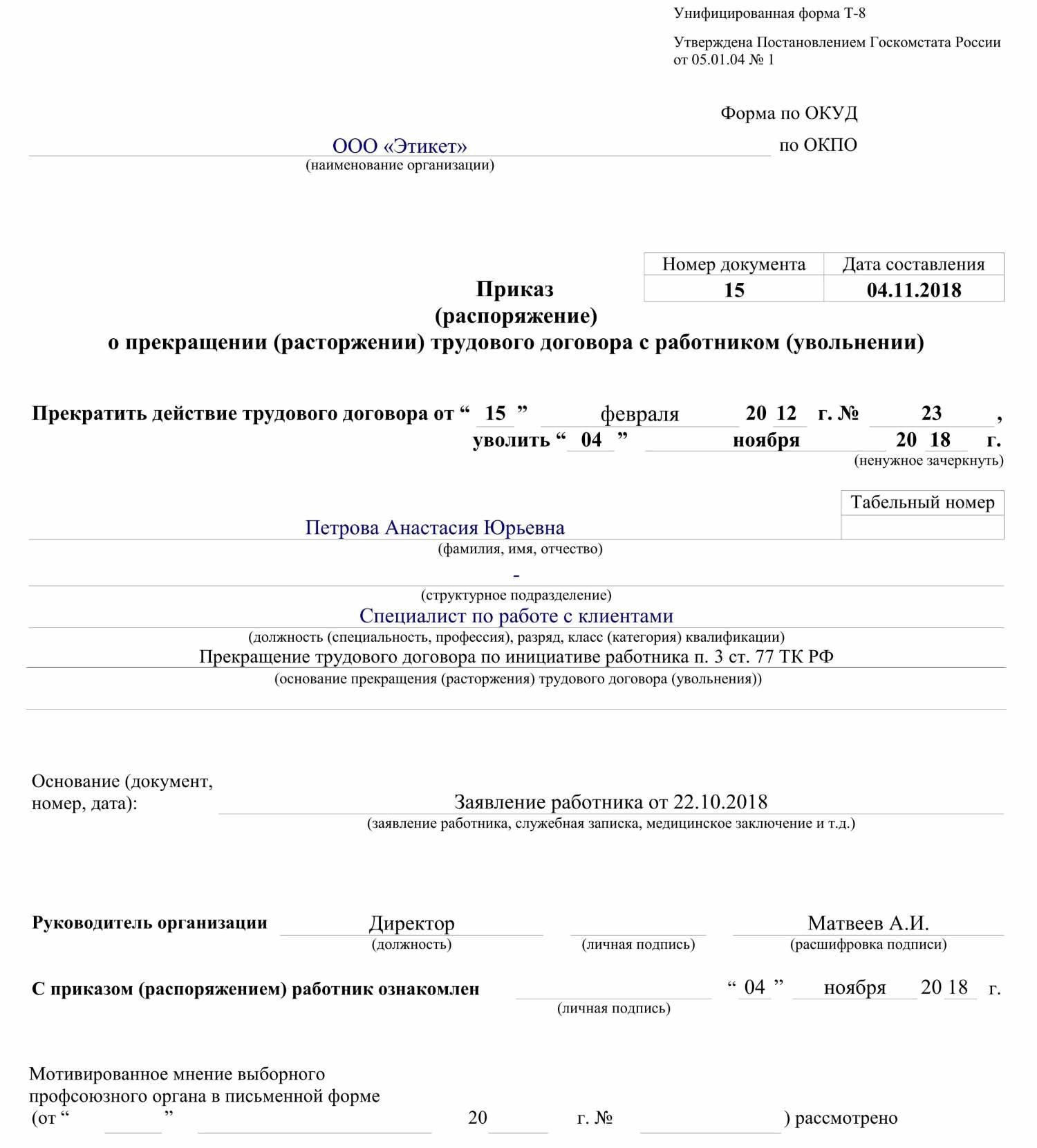 sostavlyaem-prikaz-ob-uvolnenii-forma-blank-obrazecz-2