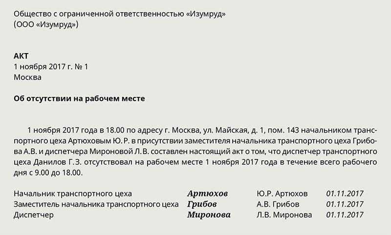 sotrudnik-perestal-vyhodit-na-rabotu-kak-uvolit-esli-svyazatsya-s-nim-nevozmozhno-2