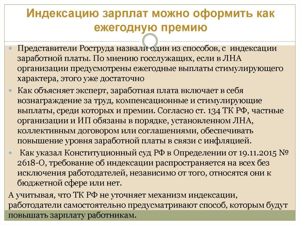 spory-ob-obyazatelnosti-indeksaczii-zarplat-prodolzhayutsya-2