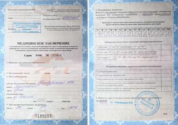 srok-dejstviya-mediczinskoj-spravki-dlya-voditelej-2