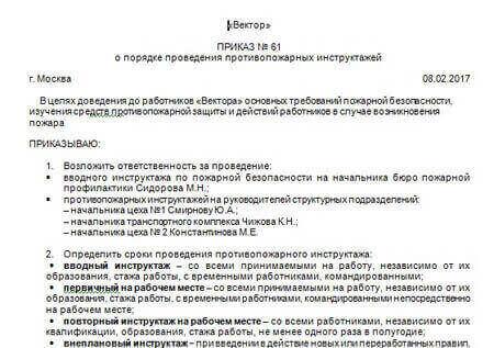 sroki-i-poryadok-provedeniya-protivopozharnyh-instruktazhej-2