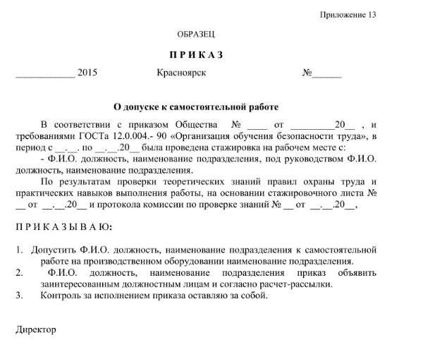 stazhirovka-na-rabochem-meste-2