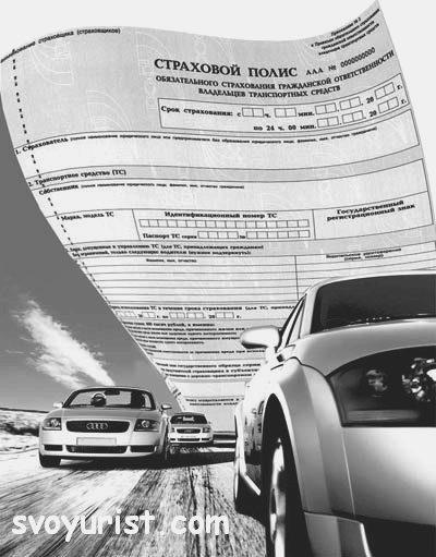 strahovka-avtomobilya1-7617378