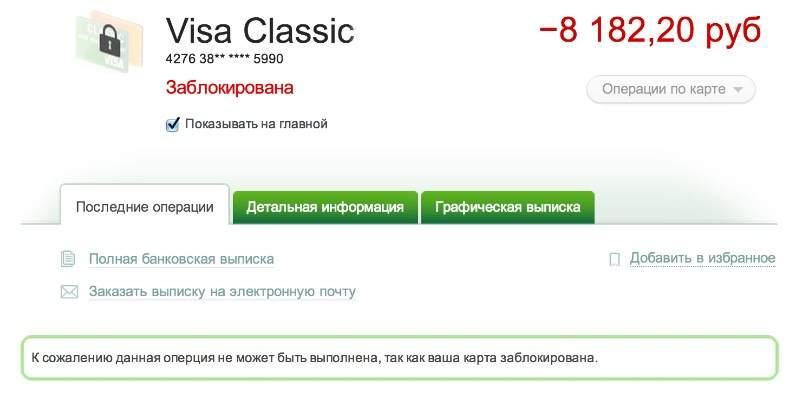 sudebnye-pristavy-nalozhili-arest-na-kartu-kuda-perevoditsya-zarplata-chto-delat-2