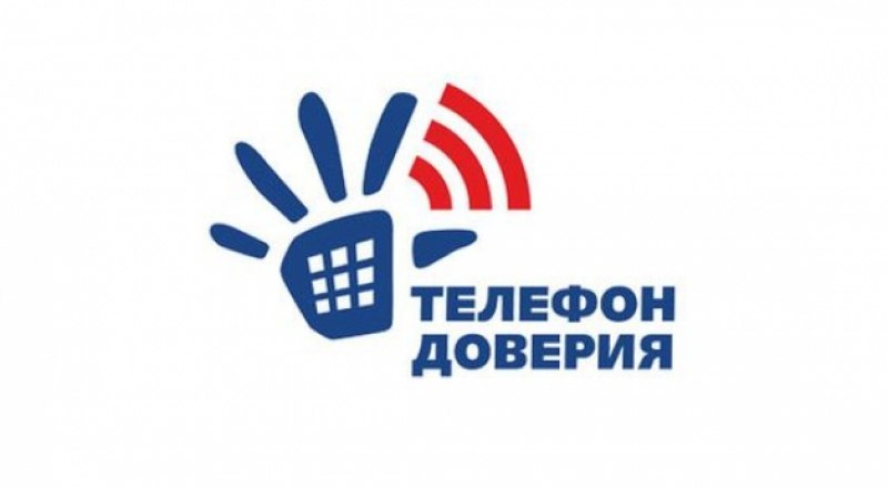 telefon-doveriya-nalogovoj-inspekczii-2