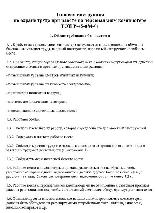 tipovaya-instrukcziya-po-ohrane-truda-pri-rabote-na-personalnom-kompyutere-2