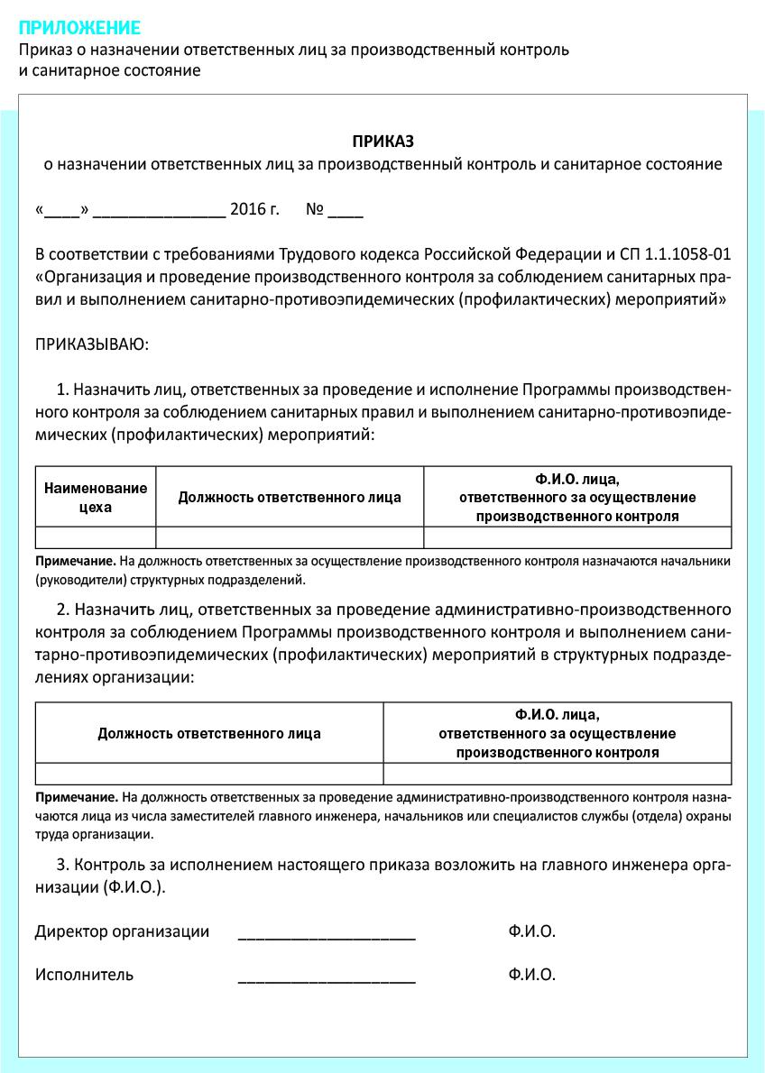 trebovaniya-k-programme-planu-proizvodstvennogo-kontrolya-2