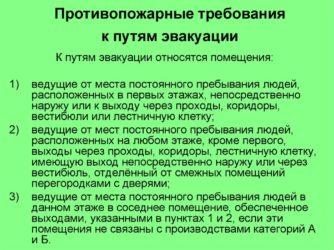 trebovaniya-k-putyam-evakuaczii-2