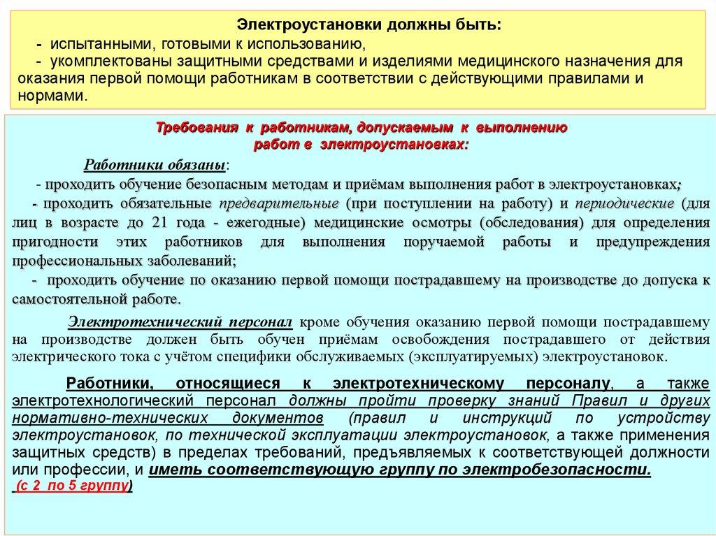 trebovaniya-k-rabotnikam-dopuskaemym-k-vypolneniyu-rabot-v-elektroustanovkah-2