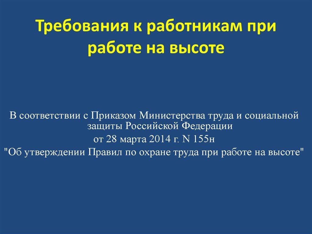 trebovaniya-k-rabotnikam-pri-rabote-na-vysote-2