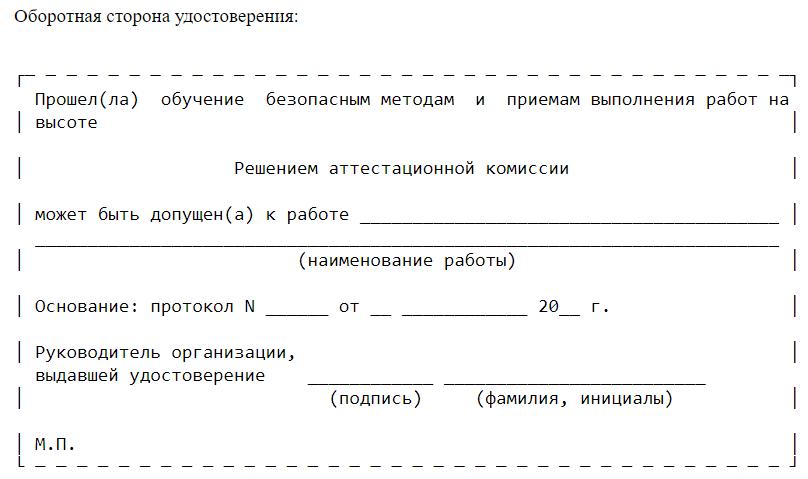 trebovaniya-k-rabotnikam-vypolnyayushhim-raboty-na-vysote-2