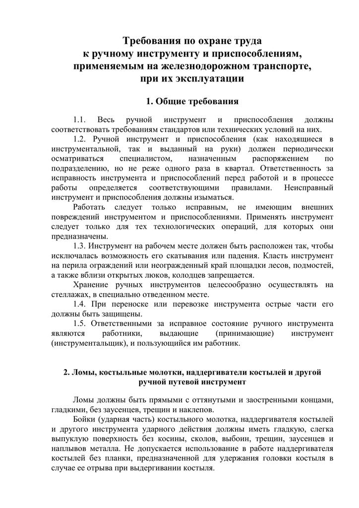 trebovaniya-k-ruchnomu-instrumentu-i-prisposobleniyam-2