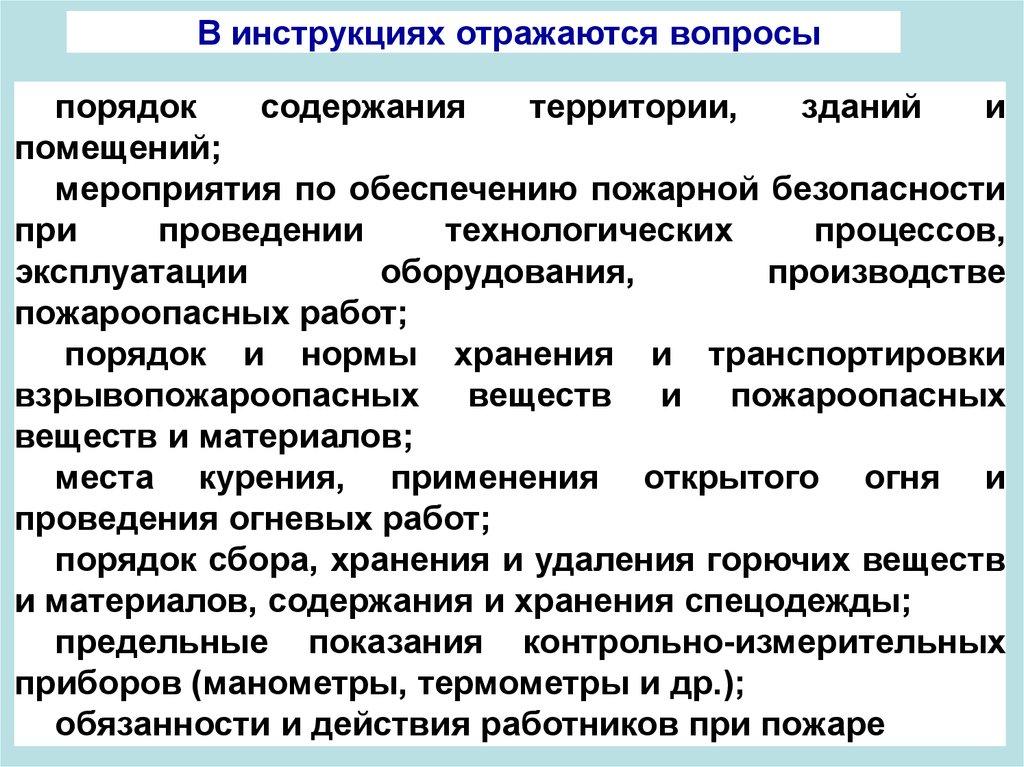trebovaniya-pb-k-soderzhaniyu-territorii-zdanij-i-pomeshhenij-2