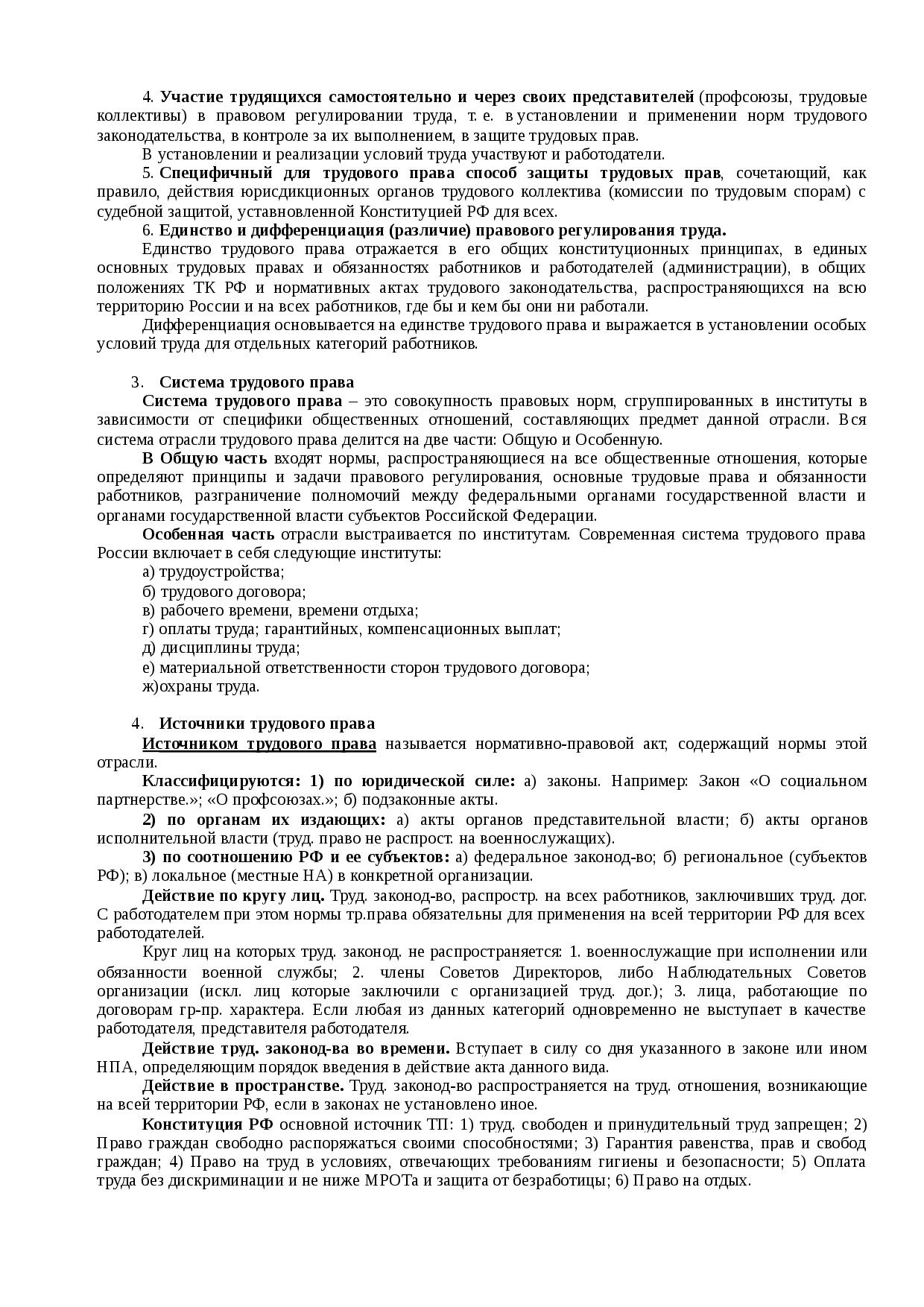 trud-zhenshhin-kakova-realnost-garantij-i-kompensaczij-2