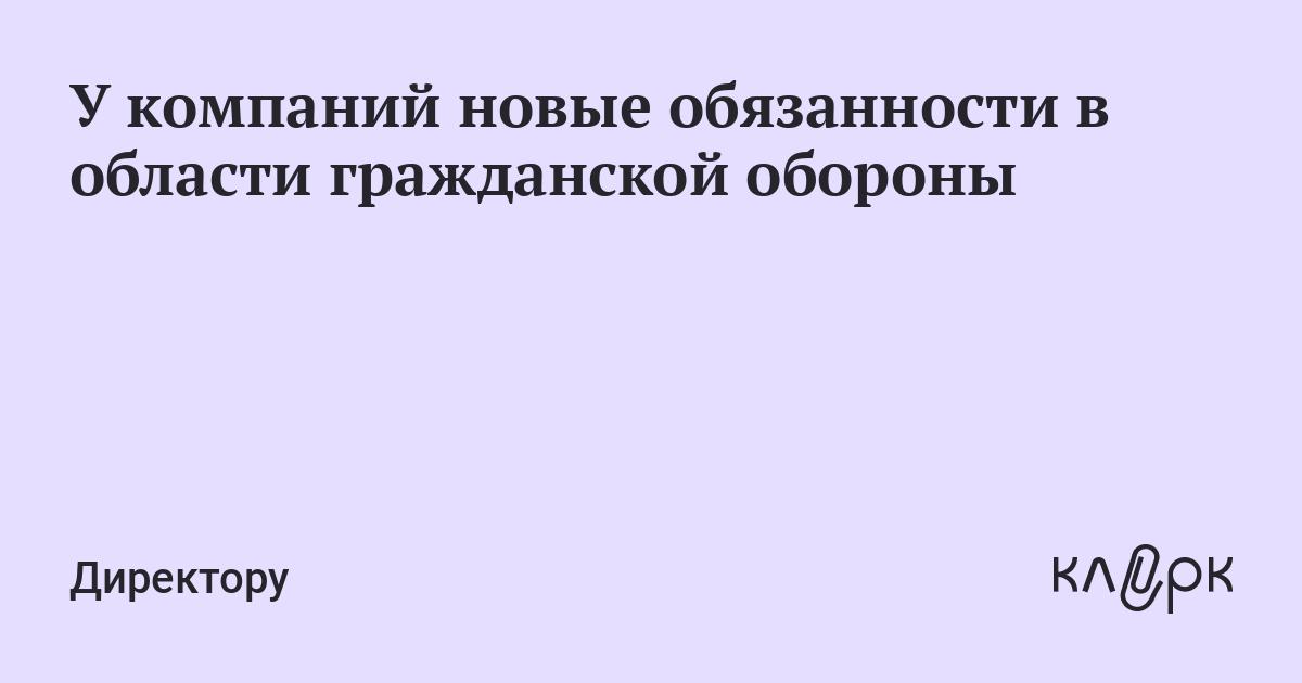 u-kompanij-poyavilis-novye-obyazannosti-po-grazhdanskoj-oborone-2