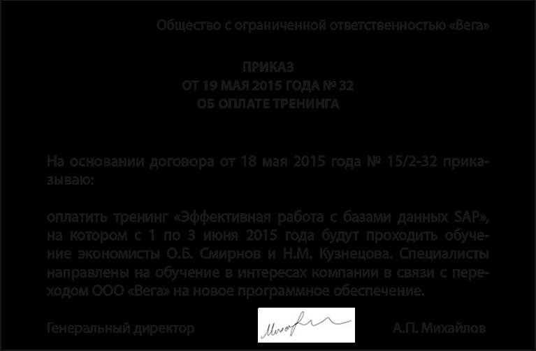 ucheba-za-schet-kompanii-kogda-rabotodatel-obyazan-oplatit-uchebu-2
