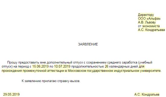 uchebnyj-otpusk-komu-kogda-i-kak-mozhno-poluchit-2