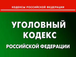 ugolovniy-kodex-300x225-9683540
