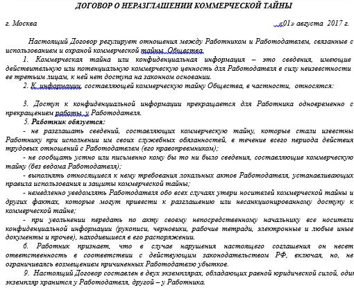 uslovie-o-nerazglashenii-kommercheskoj-tajny-v-vashem-trudovom-dogovore-2