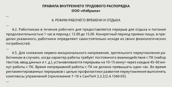 ustanavlivaem-tehnologicheskie-pereryvy-2
