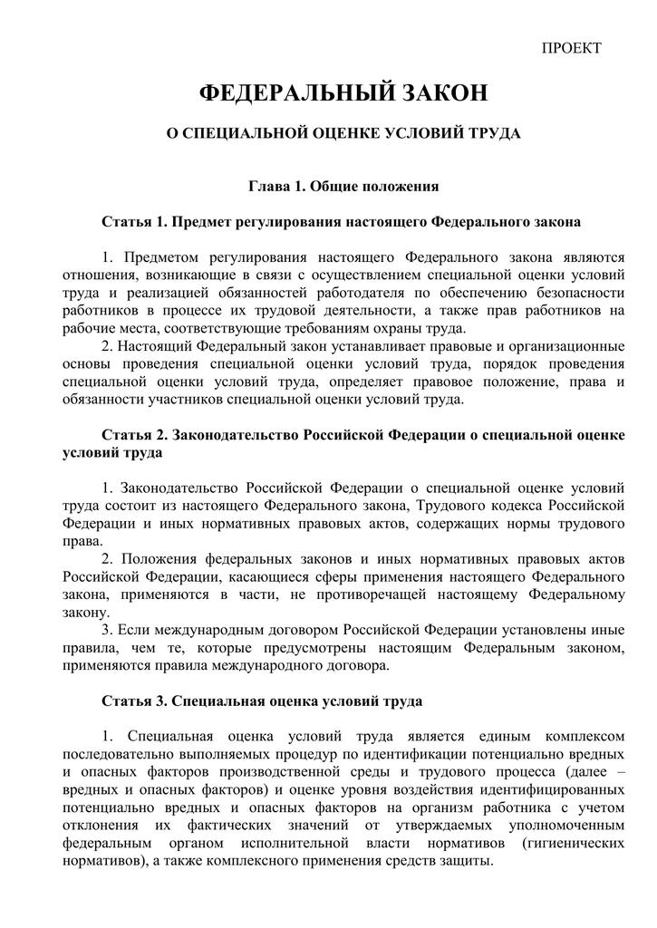 ustanovleny-pravovye-i-organizaczionnye-osnovy-provedeniya-speczialnoj-oczenki-uslovij-truda-2