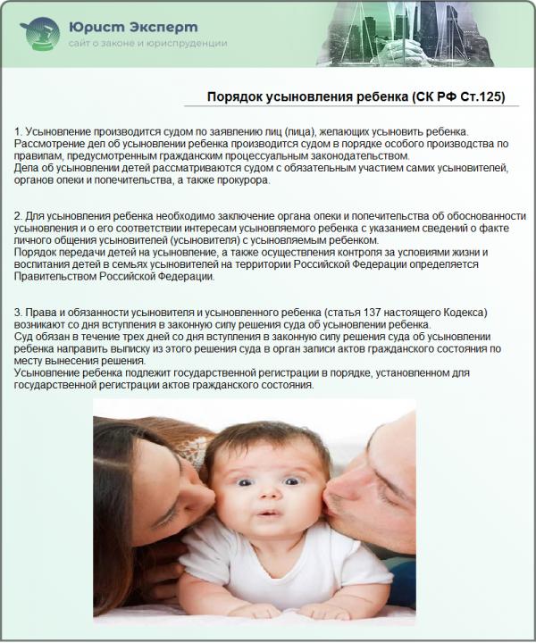 usynovlenie-detej-v-2020-godu-poryadok-i-dokumenty-na-usynovlenie-i-opeku-2