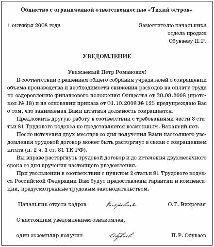 uvolnenie-rabotnika-po-inicziative-rabotodatelya-v-svyazi-s-sokrashheniem-chislennosti-ili-shtata-rabotnikov-2