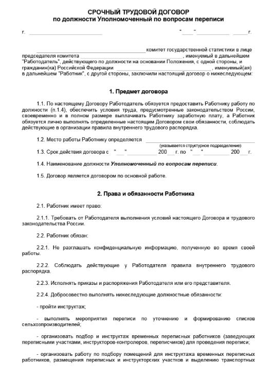 v-kakih-sluchayah-rabotodatel-vprave-zaklyuchit-s-rabotnikom-trudovoj-dogovor-na-srok-do-2-mesyaczev-2