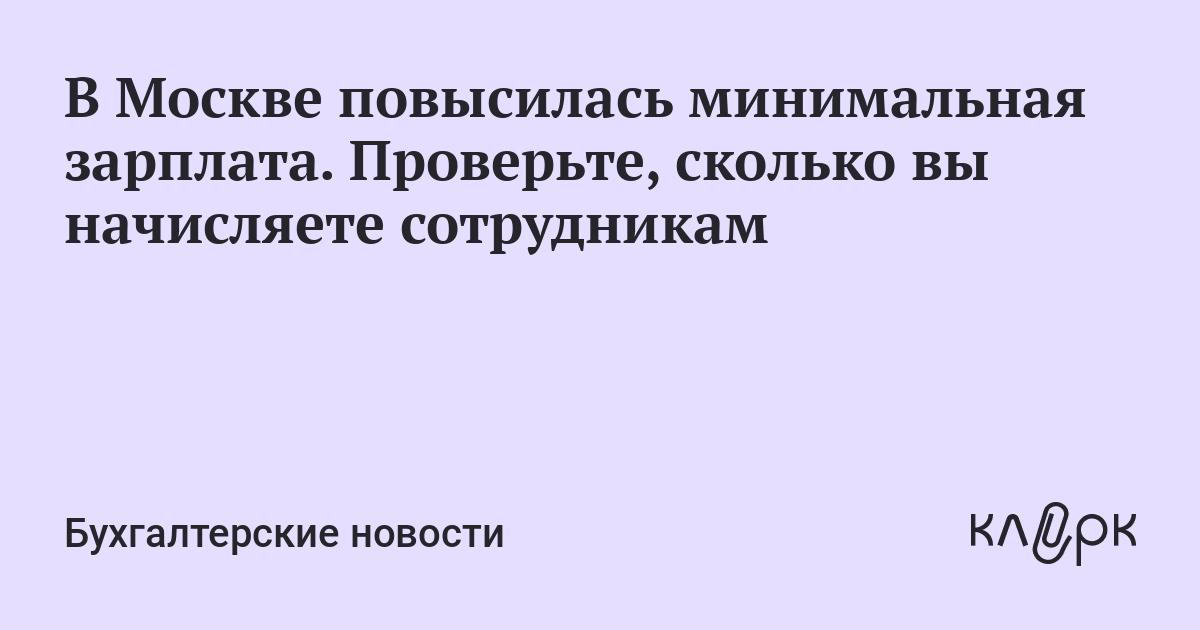 v-moskve-povysilsya-mrot-proverte-zarplaty-sotrudnikov-2