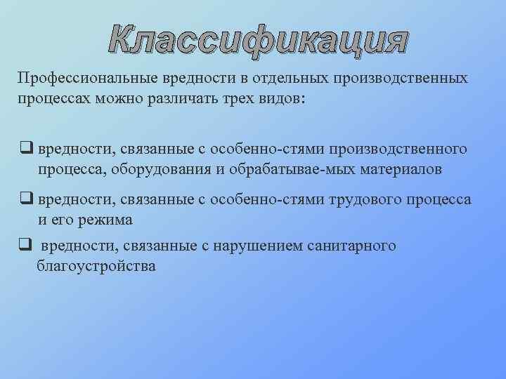 vidy-professionalnoj-vrednosti-2