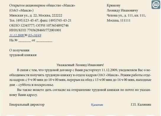 vozmozhna-li-otpravka-trudovoj-knizhki-po-pochte-2