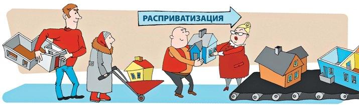 vozmozhna-li-rasprivatizacziya-kvartiry-i-dlya-chego-ona-nuzhna-2