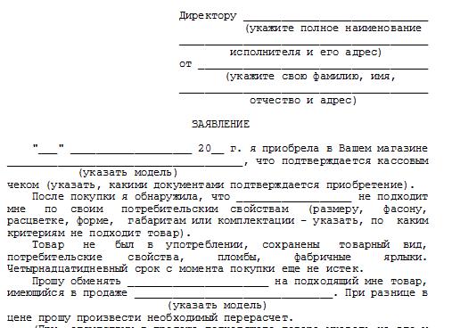 vozvrat-tovara-nadlezhashhego-kachestva-obrazecz-zayavleniya-2