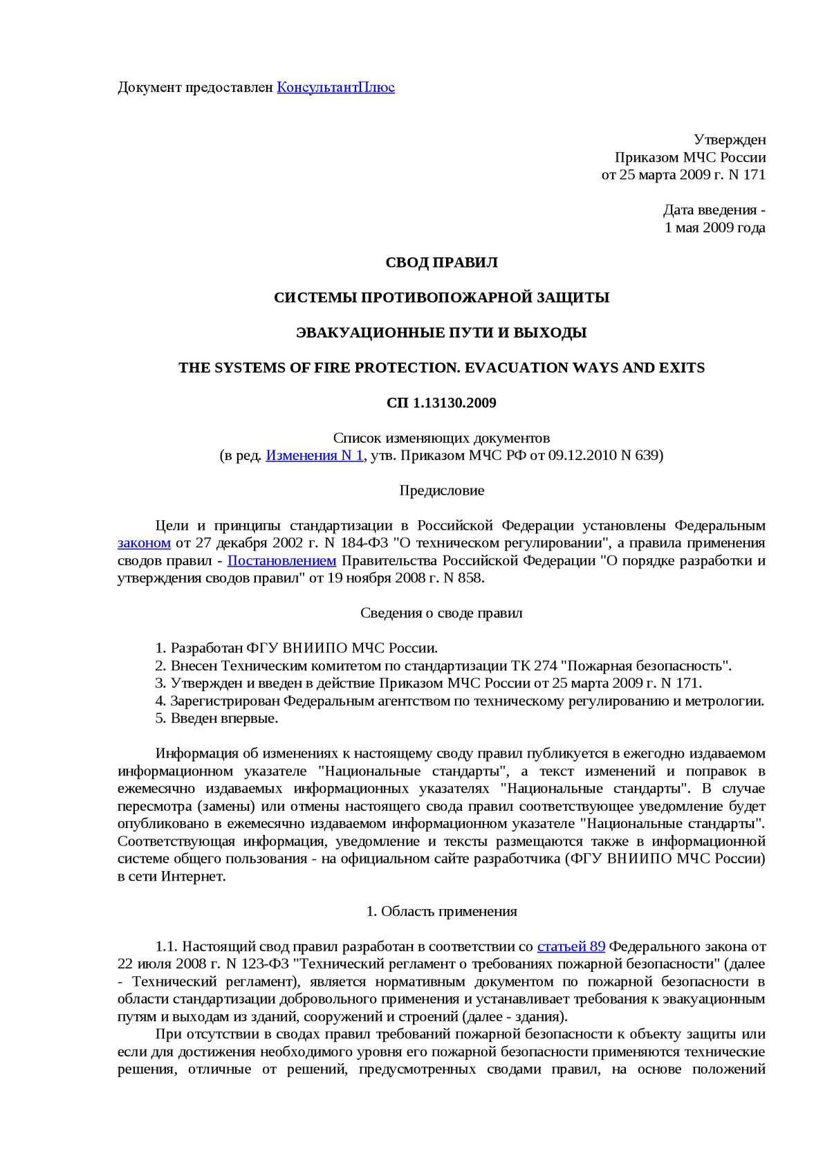 vvedeny-v-dejstvie-izmeneniya-k-svodu-pravil-o-sistemah-protivopozharnoj-zashhity-2
