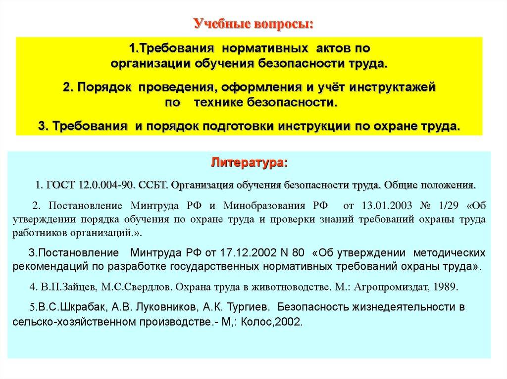 vvodnyj-instruktazh-po-ohrane-truda-poryadok-ego-provedeniya-2