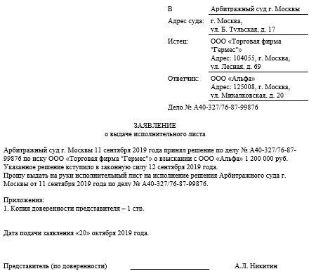 vydacha-ispolnitelnogo-lista-arbitrazhnym-sudom-obrazecz-zayavleniya-i-poryadok-polucheniya-2
