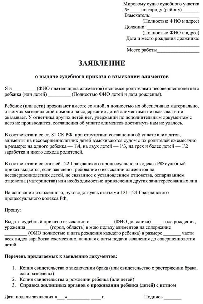 vydacha-sudebnogo-prikaza-o-vzyskanii-dolga-ili-alimentov-mirovym-sudej-osnovaniya-dlya-vozvrashheniya-i-otkaza-v-vydache-2