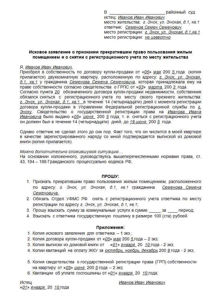 vypiska-zhilcza-iz-kvartiry-bez-ego-soglasiya-cherez-sud-2