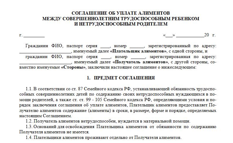 vyplata-alimentov-materi-v-kakih-situacziyah-eto-vozmozhno-2