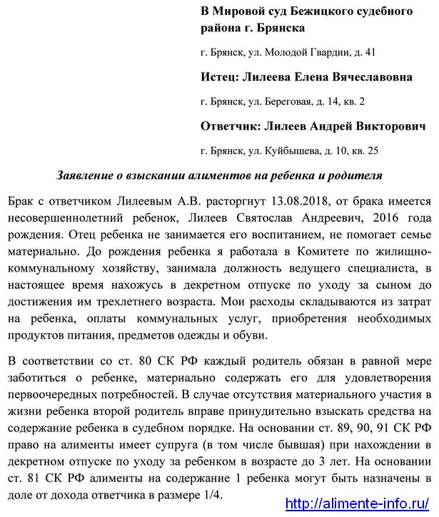 vyplata-alimentov-materyu-na-rebenka-2