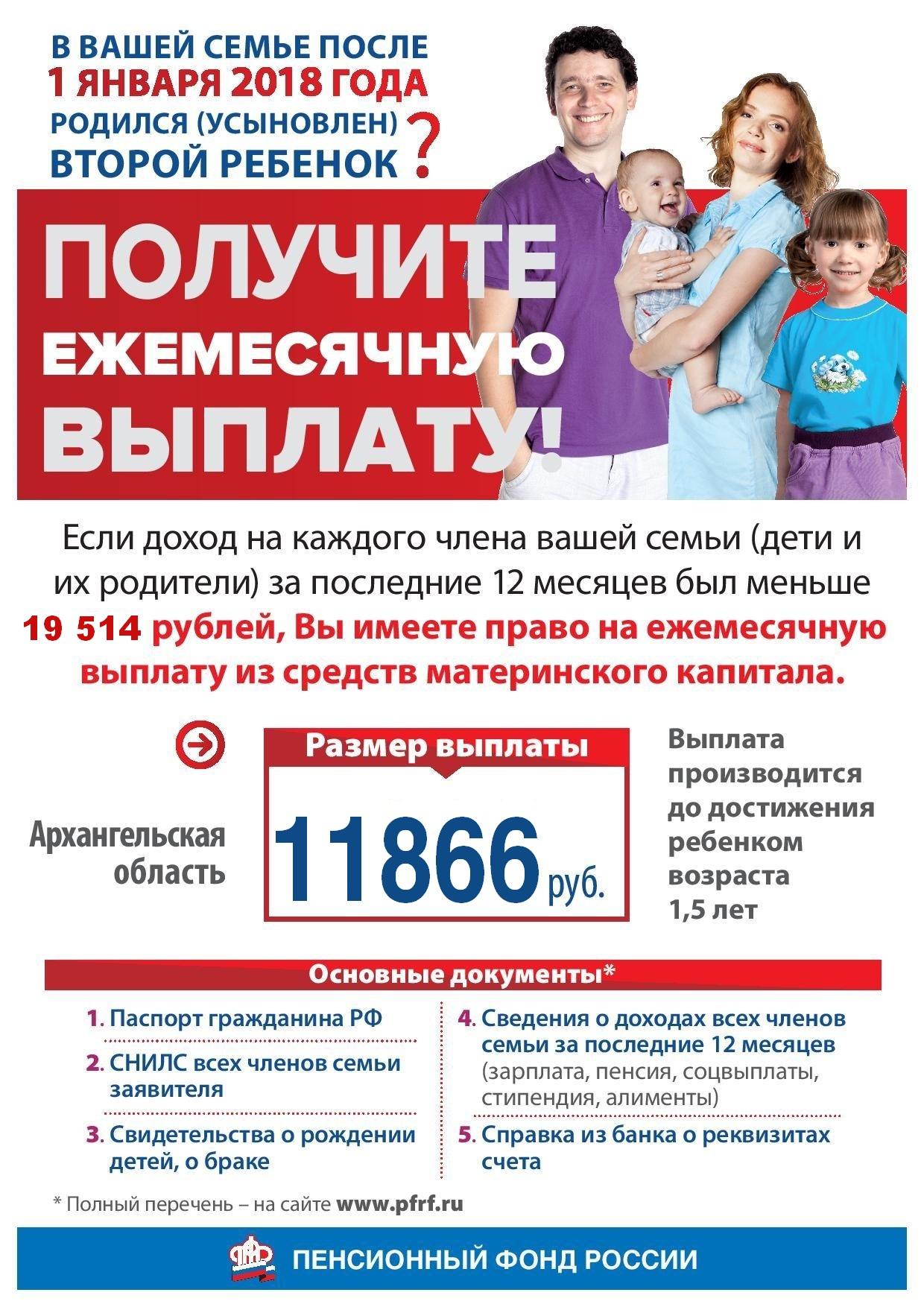 vyplata-iz-sredstv-materinskogo-kapitala-2