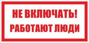 vyveshivanie-zapreshhayushhih-plakatov-pri-rabote-v-elektroustanovkah-2