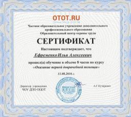 zachem-prohodit-obuchenie-okazaniyu-pervoj-pomoshhi-2