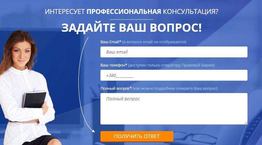 zadat-vopros-yuristu-onlajn-besplatno-yuridicheskaya-konsultacziya-i-pomoshh-po-grazhdanskim-i-semejnym-delam-2
