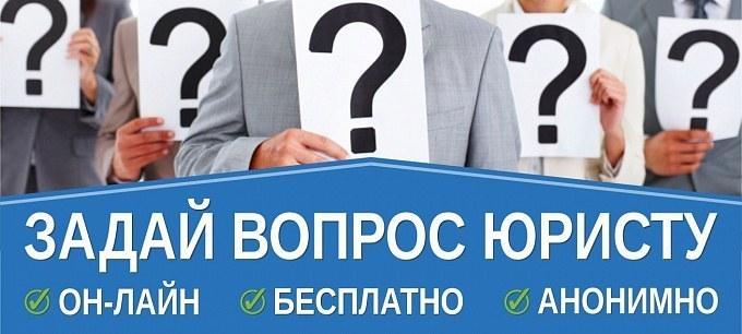 zadat-vopros-yuristu-onlajn-yuridicheskaya-konsultacziya-besplatno-2